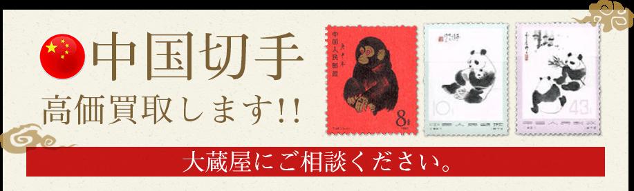 中国切手高価買取