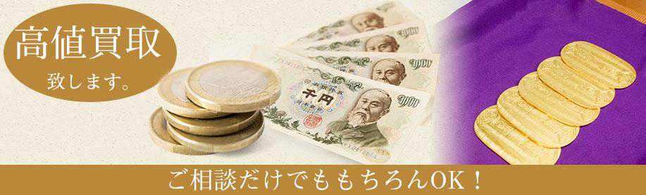 「大蔵屋」の古銭・記念硬貨買取実績