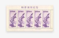 月に雁切手の小型シート切手の写真