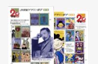 20世紀デザイン切手シリーズなどのシート切手多数の写真