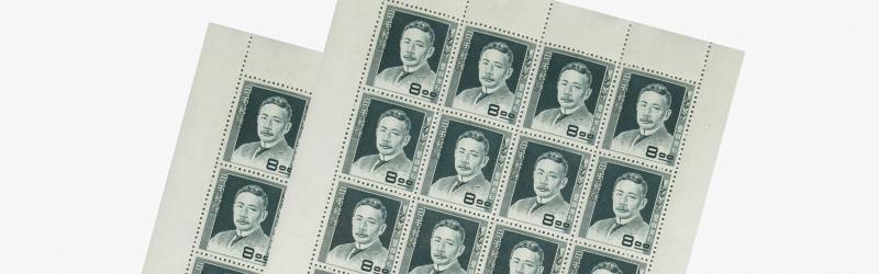 美品切手の写真