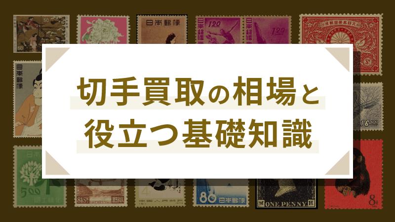 切手買取の相場と役立つ基礎知識