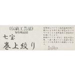 有松・鳴海絞りの証紙