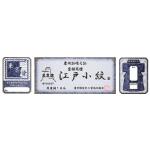 江戸小紋の証紙