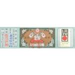 本場大島紬の証紙