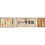 牛首紬の証紙