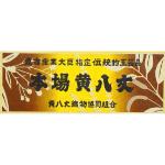 黄八丈紬の証紙