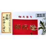 京鹿の子絞りの証紙