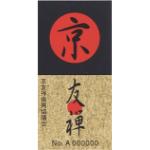 京友禅の証紙