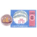 琉球紅型の証紙