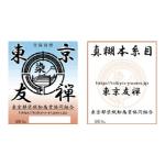 東京友禅(江戸友禅)の証紙