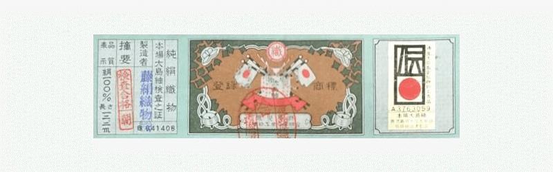 有名産地の着物の証紙