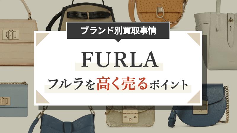 ブランド別買取事情~フルラ(FURLA)~