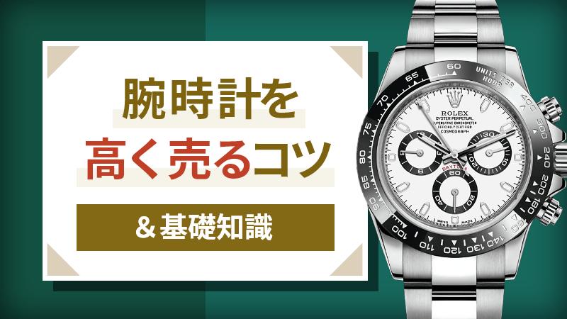 腕時計を高く売るコツ&基礎知識