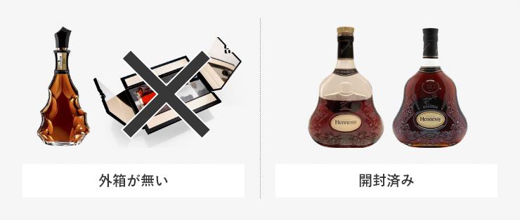 減額対象となるお酒の画像