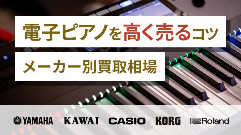 電子ピアノを高く売るコツ メーカー別買取相場