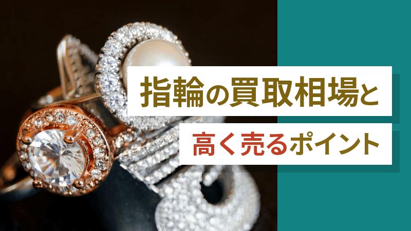 指輪の買取相場と高く売るためのポイント