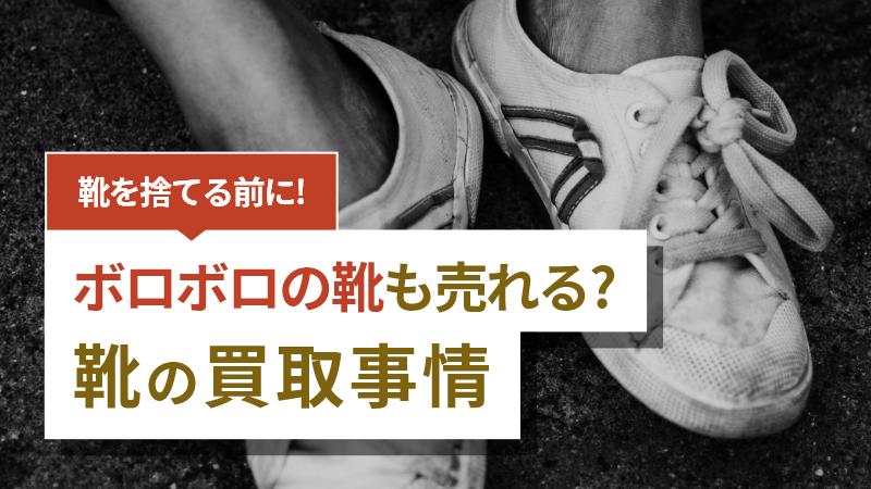 ボロボロの靴も売れる?靴の買取事情を解説