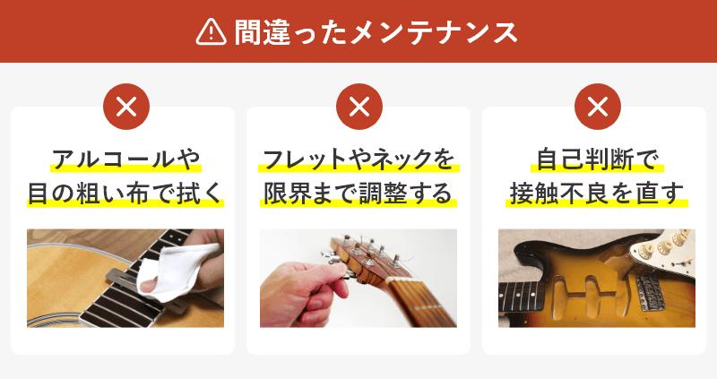 ギターの間違ったメンテナンスのイメージ図