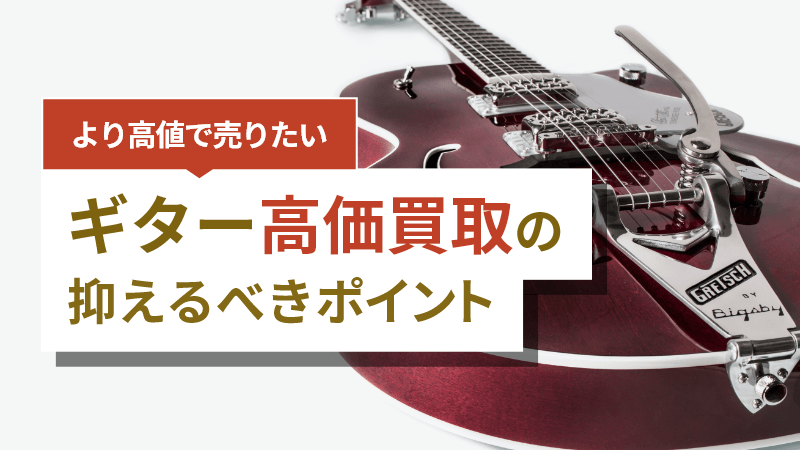 ギターを高値で売るために抑えるべきポイント