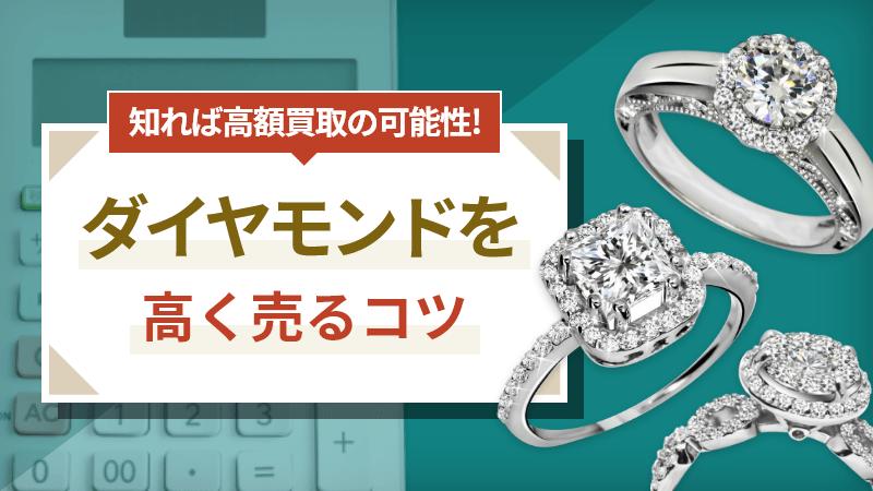 知れば高額買取の可能性!ダイヤモンドを売るコツ