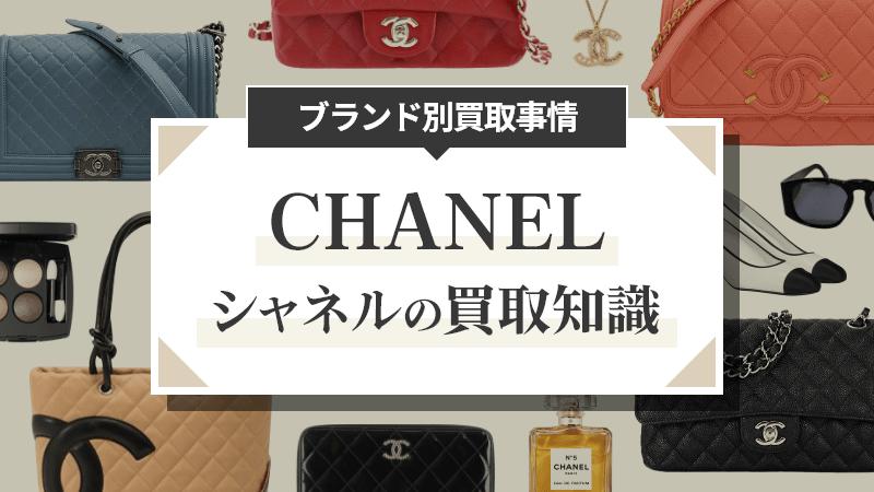 【2021年版】ブランド別買取事情~シャネル(CHANEL)~