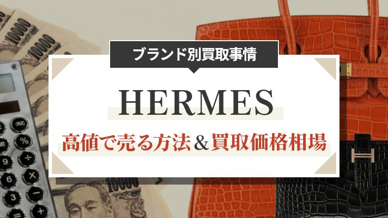 エルメスの買取価格相場と高値で売る方法