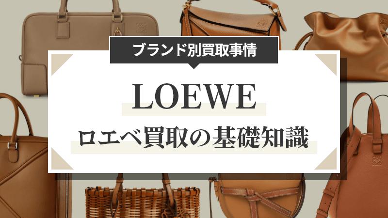 【2021年版】ブランド別買取事情~ロエベ(LOEWE)~