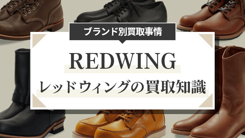 【2021年版】ブランド別買取事情~レッドウィング(REDWING)~