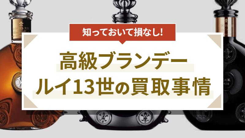 【2021年版】高級ブランデー ルイ13世の買取事情