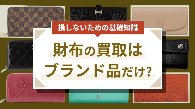 財布の買取はブランド品だけ?損をしないための基礎知識