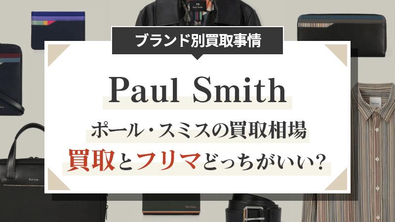 ポールスミスの買取相場はいくら?フリマとどっちがいい?